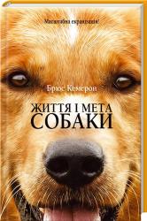 Життя і мета собаки - фото обкладинки книги