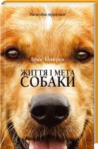 Книга Життя і мета собаки