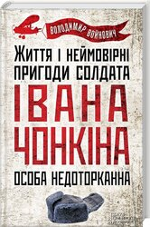 Життя і неймовірні пригоди Івана Чонкіна. Особа недоторканна - фото обкладинки книги