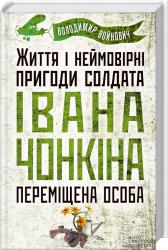 Життя і неймовірні пригоди солдата Івана Чонкіна. Переміщена особа - фото обкладинки книги