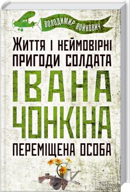 Життя і неймовірні пригоди солдата Івана Чонкіна. Переміщена особа - фото книги