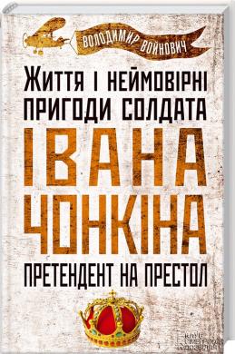 Життя і неймовірні пригоди солдата Івана Чонкіна. Претендент на престол - фото книги