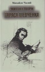 Життя і твори Тараса Шевченка - фото обкладинки книги