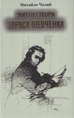 Життя і твори Тараса Шевченка - фото книги