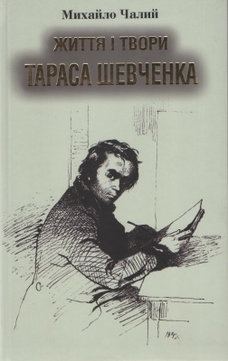 Книга Життя і твори Тараса Шевченка