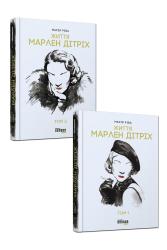 Життя Марлен Дітріх - фото обкладинки книги