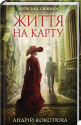 Життя на карту. Київська сищиця - фото обкладинки книги