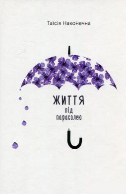 Життя під парасолею - фото книги