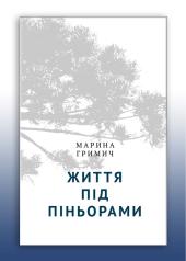 Життя під піньорами - фото обкладинки книги