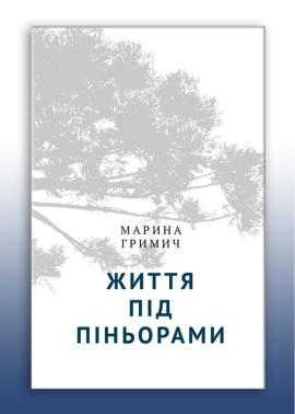 Життя під піньорами - фото книги