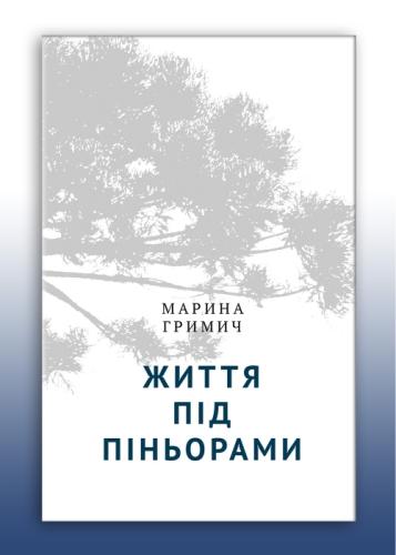 Книга Життя під піньорами