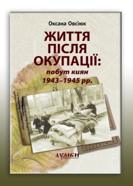 Життя після окупації - фото книги