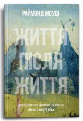 Життя після життя - фото обкладинки книги