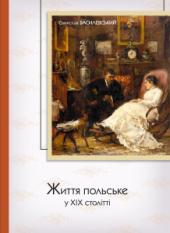 Життя польське у ХІХ столітті - фото обкладинки книги