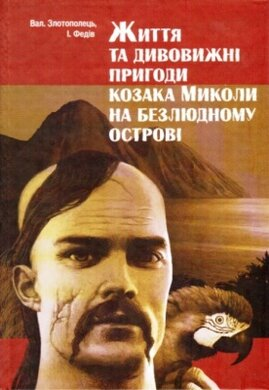 Життя та дивовижні пригоди козака Миколи на безлюдному острові - фото книги