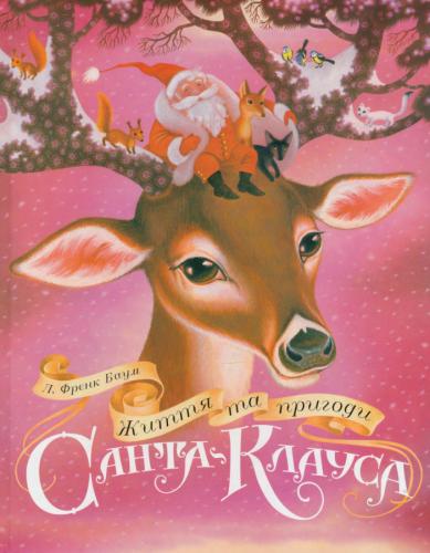 Книга Життя та пригоди Санта Клауса