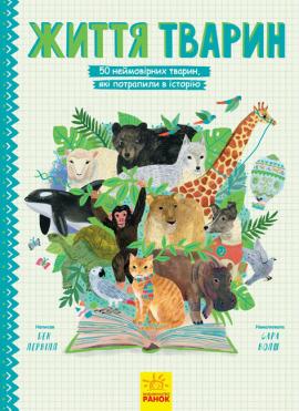 Життя тварин. 50 неймовірних тварин, які потрапили в історію - фото книги