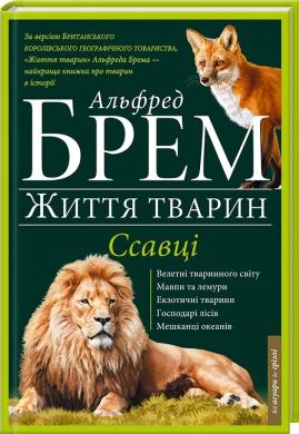 Життя тварин. Ссавці. Л-О - фото книги