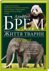 Життя тварин. Ссавці. П-Я - фото обкладинки книги