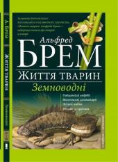 Життя тварин. Земноводні - фото обкладинки книги