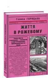 Життя в рожевому - фото обкладинки книги