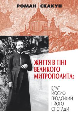Життя в тіні великого Митрополита: брат Йосиф Ґродський і його спогади - фото книги