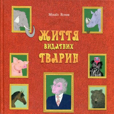 Книга Життя видатних тварин