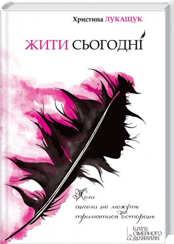 Книга Жити сьогодні