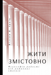 Жити змістовно. Філософія радості від античних стоїків - фото обкладинки книги