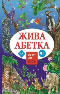 Жива Абетка - фото книги