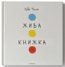 Жива книжка - фото книги