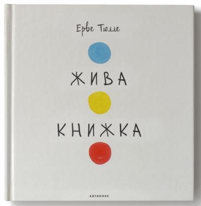 Книга Жива книжка