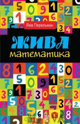 Жива математика - фото обкладинки книги