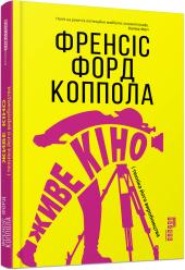 «Живе» кіно - фото обкладинки книги