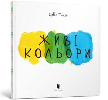 Книга Живі кольори