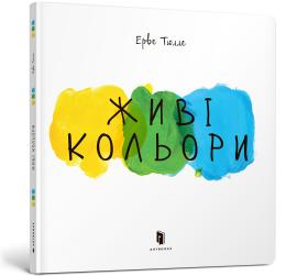 Живі кольори - фото книги
