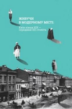 Книга Живучи в модерному місті: Київ кінця ХІХ-середини ХХ століть