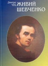 Живий Шевченко - фото обкладинки книги