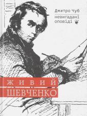 Живий Шевченко. Невигадані оповіді - фото обкладинки книги