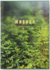 Живиця - фото обкладинки книги