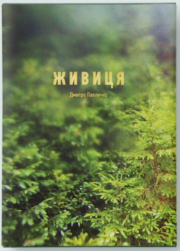 Книга Живиця