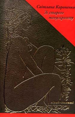 Зі старого манускрипту - фото книги