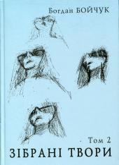 Зібрані твори - фото обкладинки книги