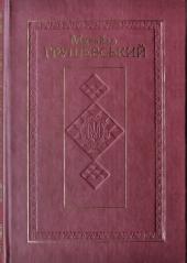 Зібрання творів: у 50 т. Т. 4, Кн. 1: Проза, драматургія, переклади 1883–1886 - фото обкладинки книги