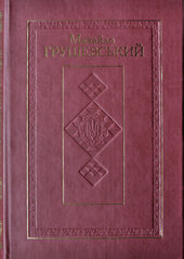 Зібрання творів: у 50 т. Т. 8: Історичні студії та ррозвідки (1906-1916) - фото обкладинки книги