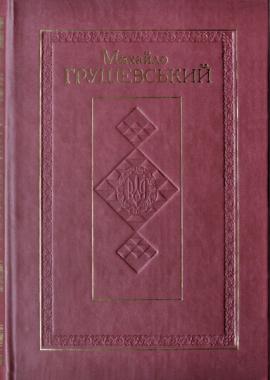 Зібрання творів: у 50 т. Т. 8: Історичні студії та ррозвідки (1906-1916) - фото книги