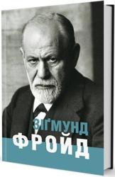 Зіґмунд Фройд - фото обкладинки книги