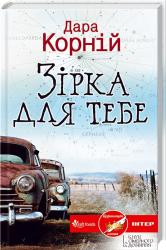 Зірка для тебе - фото обкладинки книги