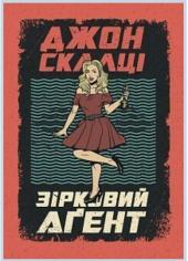 Зірковий агент - фото обкладинки книги