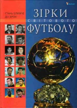 Зірки світового футболу - фото книги